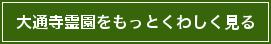 daitsujireien_botan