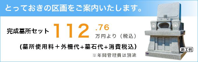 reien_gokuraku_kakaku_004