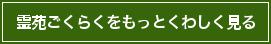 reien_gokuraku_botan