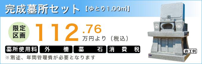 reien_gokuraku_kakaku_4